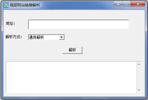 视频网站链接解析软件 V1.0 绿色版