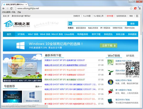 天行浏览器 V3.2.1129