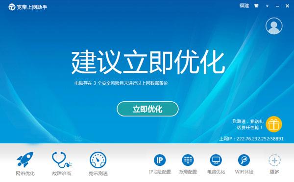 中国电信宽带上网助手 V9.1.1607.2218 安装版