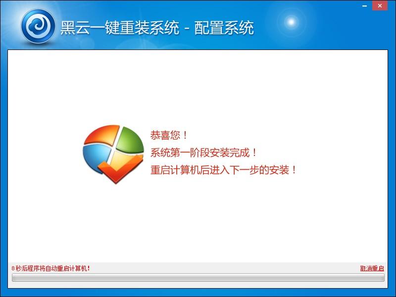 黑云一键重装系统工具v3.8  4