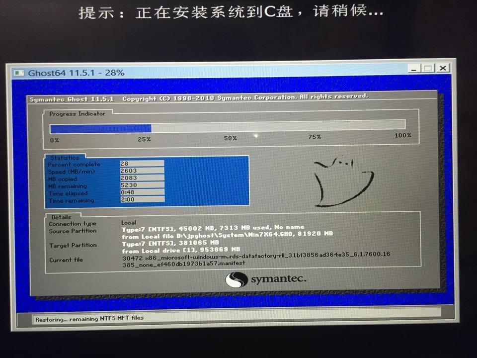 黑云一键重装系统工具v3.8  5