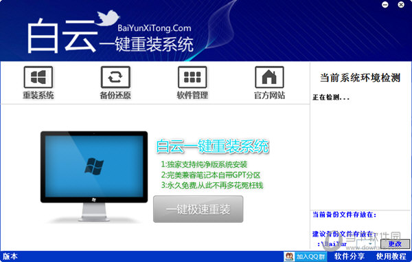 白云一键重装工具v6.2.6.1 白云一键重装系统万能版