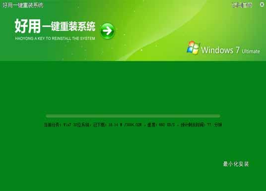 好用一键重装系统v3.4完美版2