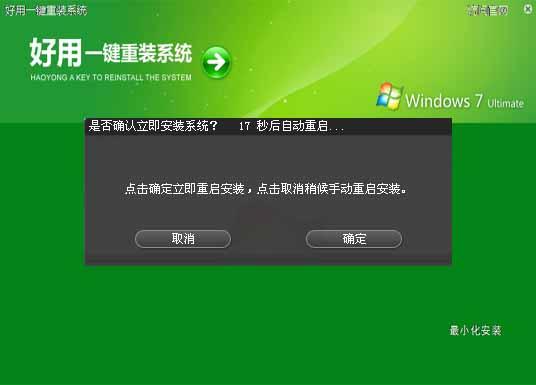好用一键重装系统v3.4完美版3