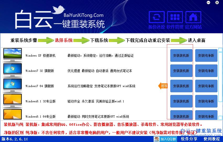 白云一键重装工具v6.2.6.1 白云一键重装系统万能版2
