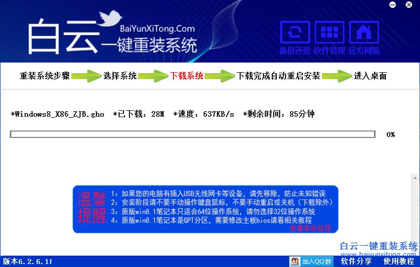 白云一键重装工具v6.2.6.1 白云一键重装系统万能版3