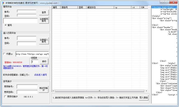 微信解封工具 V1.0 绿色版
