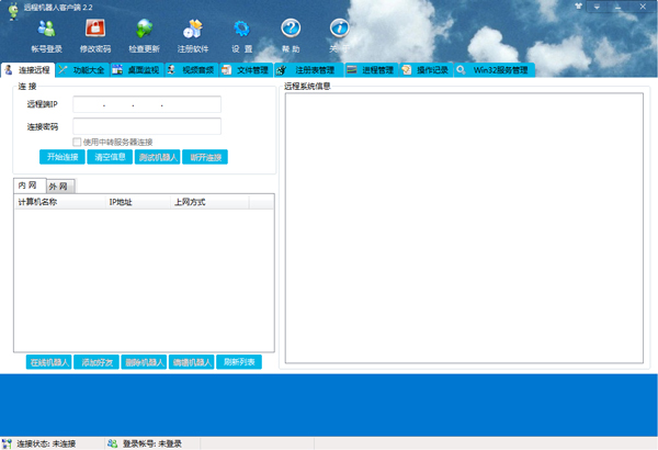 远程机器人(远程控制电脑软件) V2.2