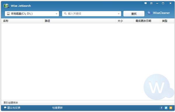 Wise JetSearch(快速文件搜索工具) V2.26 多国语言版