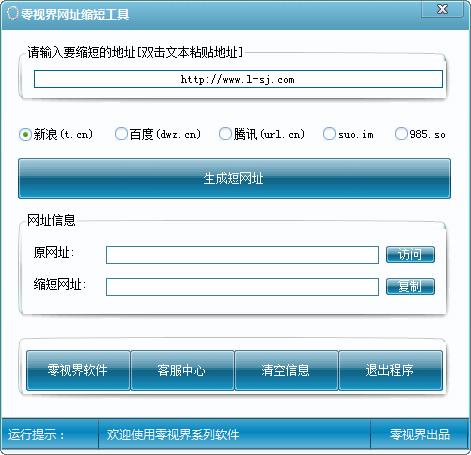 零视界网址缩短工具 V1.2 绿色版
