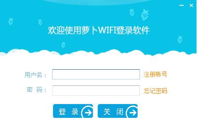 萝卜WiFi V1.1.0 绿色版