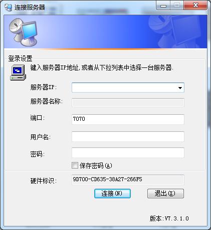 SafeShare文件服务器管理专家 V7.3.1