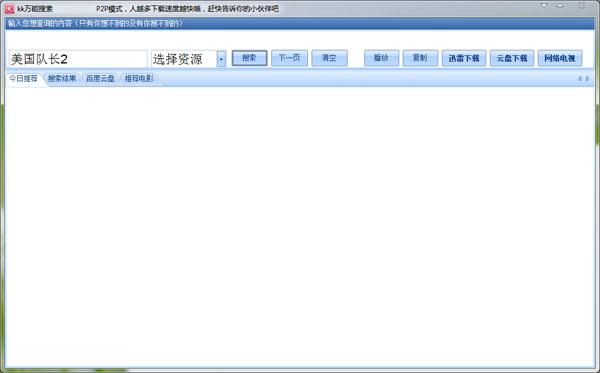 KK万能搜索 V1.1.1.0 绿色版