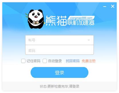 熊猫联机加速器 V1.7.3.0