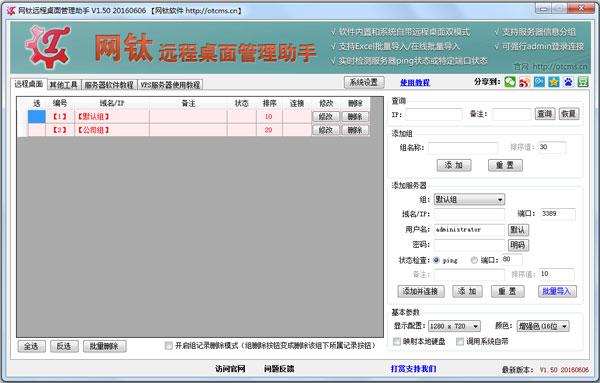 网钛远程桌面管理助手 V1.50 绿色版