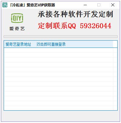 冷佐凌爱奇艺VIP获取器 V1.0 绿色版