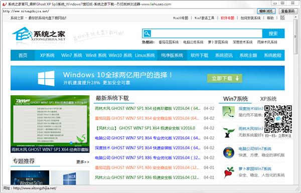 烈狐蜘蛛浏览器 V1.0 绿色版