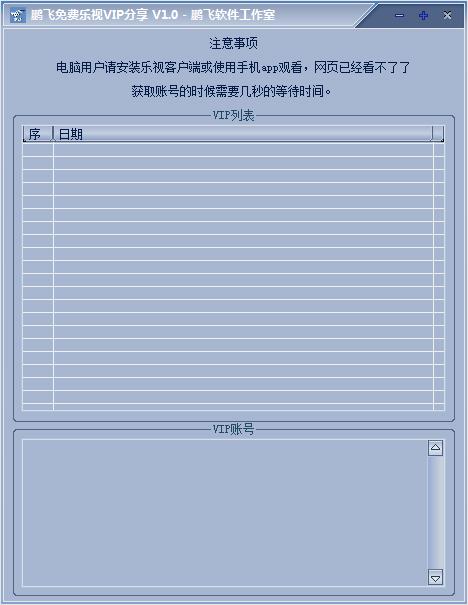 鹏飞免费乐视VIP分享 V1.0 绿色版