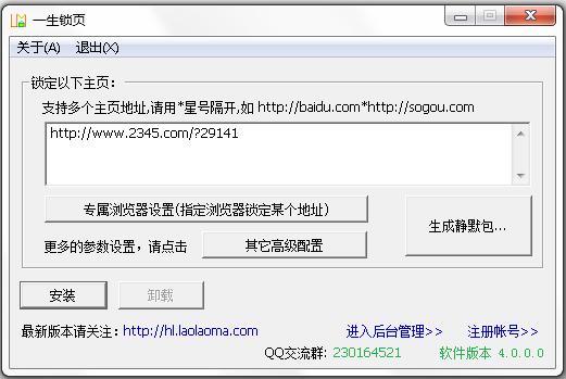 一生锁页 V4.0.0.0 绿色版