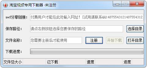 永源淘宝视频专用下载器 V1.0.5.0 绿色版