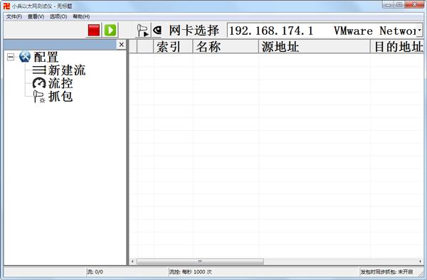 小兵以太网测试仪 V3.2.8 绿色版