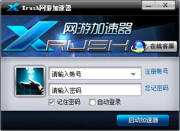 Xrush网游加速器 V7.10.6.0