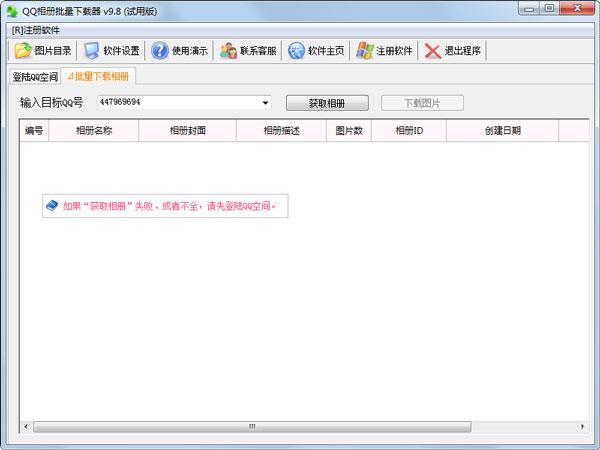 风速QQ相册批量下载器 V9.8 绿色版