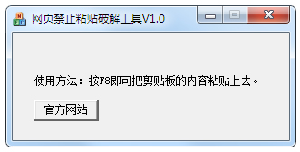 网页禁止粘贴破解工具 V1.0 绿色版