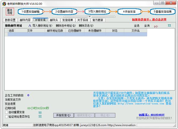 老树邮件群发大师 V16.92.00 绿色版