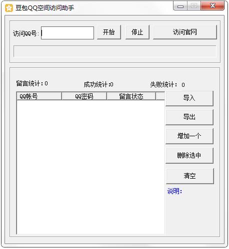 豆包QQ空间访问助手 V1.0 绿色版