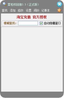 掌柜找链接 V3.3 正式版