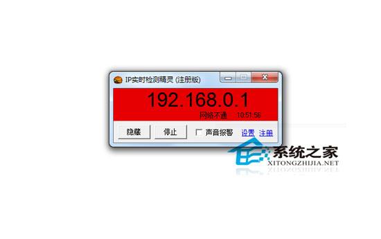 IP实时检测精灵 注册版