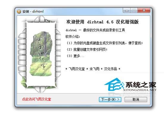 dirhtml v4.6 增强汉化版