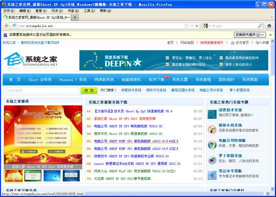 Mozilla Firefox (火狐) V11.0 Beta5 简体中文绿色便携版