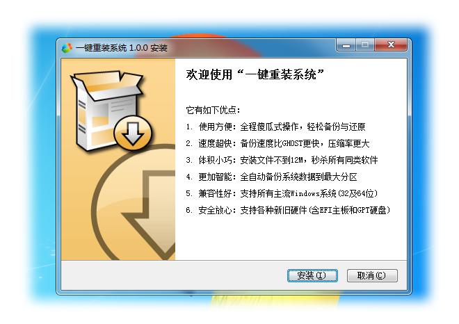 系统基地一键重装工具v4.1.6 官方下载