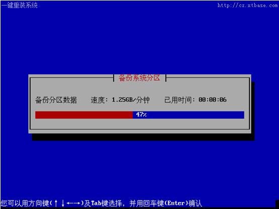 系统基地一键重装工具v4.1.6 官方下载5