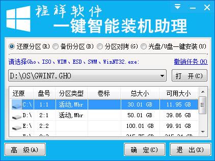 程祥软件一键智能装机助手 V2.7.0 绿色版