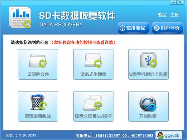 手机SD卡数据恢复软件 V3.3.28.50315