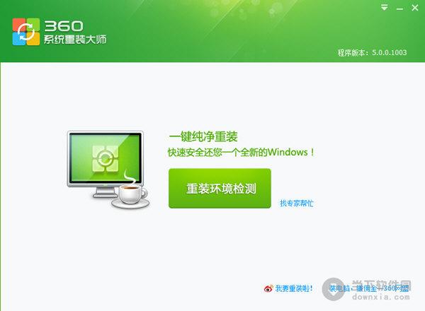 360系统重装大师 360一键重装系统v5.0
