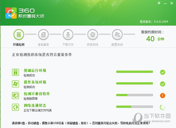 360一键重装系统v5.0.0.1005 360重装大师