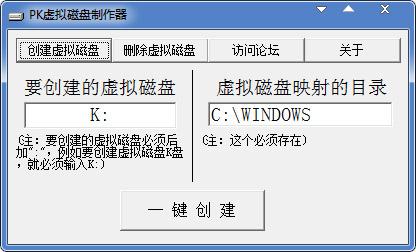 PK虚拟磁盘制作器 V0.0.1 绿色版
