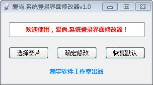 爱尚系统登录界面图片修改工具 V1.0 绿色版