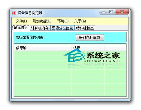 设备信息浏览器 1.1.0.3 绿色版