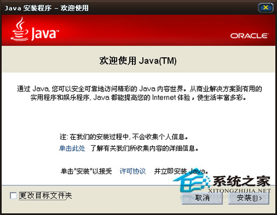 Java SE Runtime Environment x64 7.0 u3 多国语言官方安装版