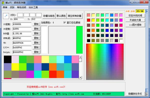爱aif5颜色取存器 V5.0 绿色版