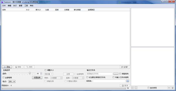 Caesium(图片压缩器) V1.7.0 汉化绿色版