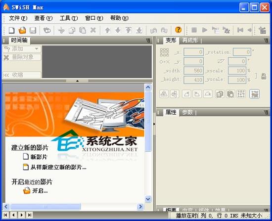 SWiSHmax(傻瓜型Flash制作) V2.0.Build 2008.0131 汉化绿色版