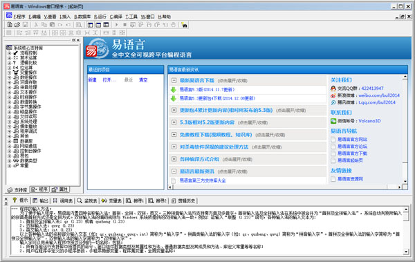 易语言 V5.3 正式版