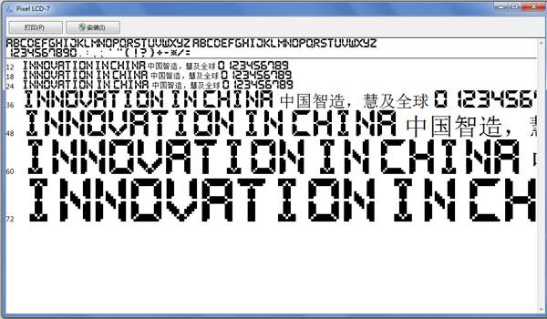 液晶显示字体 V1.0