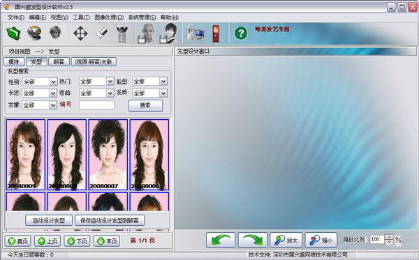 国兴盛发型设计软件 V2.5 绿色版